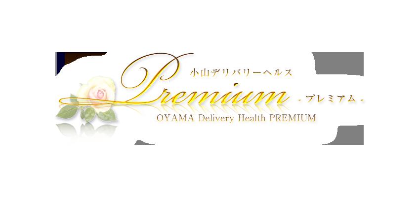 栃木県小山市デリヘル『PREMIUM』